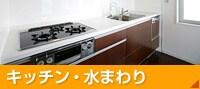 キッチン・水まわり