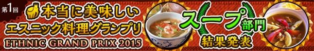 第1回本当に美味しいエスニック料理グランプリ スープ部門 結果発表