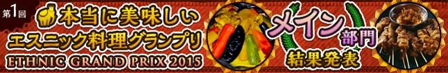 第1回本当に美味しいエスニック料理グランプリ メイン部門 結果発表