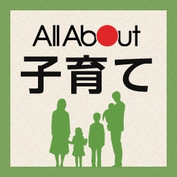All About 子育て