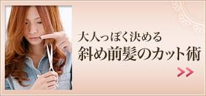 斜め前髪のカット術